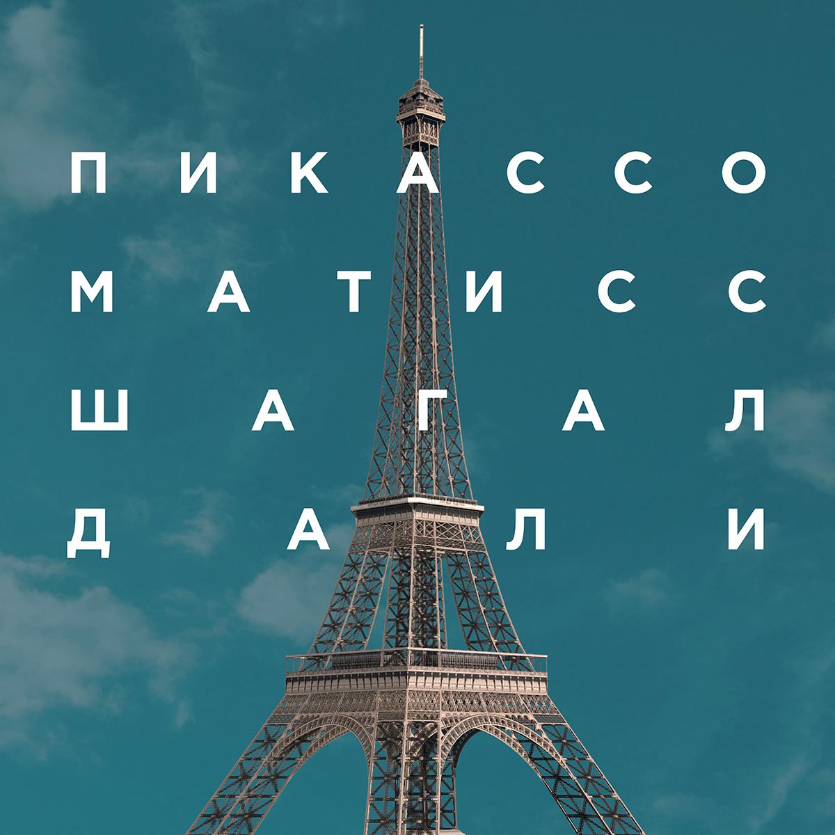 Шедевры мастеров Парижской школы